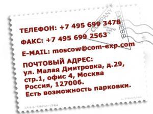 Контакты Москвы