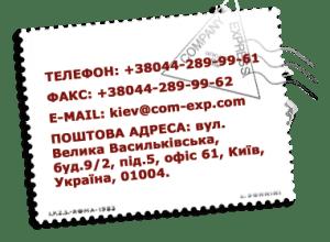 Контакти Києва